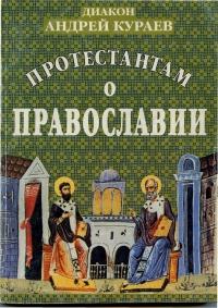 diakon_Andrej_Kuraev__Protestantam_o_Pravoslavii
