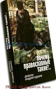 pochemu_pravoslavnye_takie