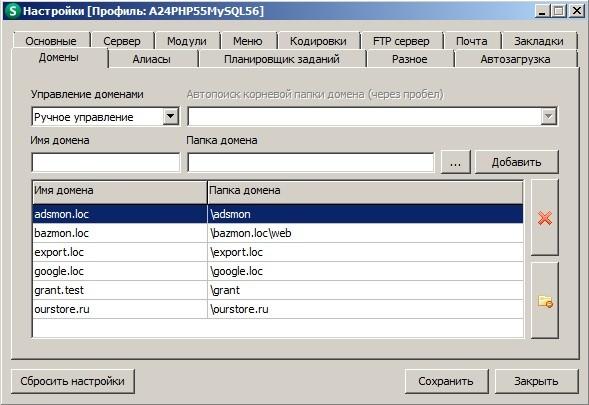 Openserver - Домены